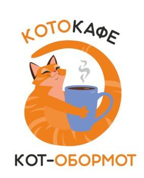 Котокафе Кот-обормот